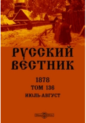 Русский Вестник: журнал. 1878. Т. 136. Июль-август