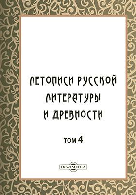 Летописи русской литературы и древности: художественная литература. Т. 4