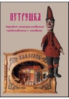 Петрушка : народное театрализованное представление с напевами
