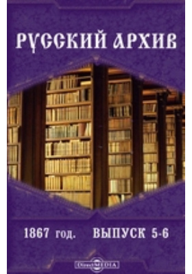 Русский архив: журнал. 1867. Вып. 5