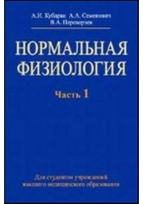 Нормальная физиология. Учебник. В 2 частях, Ч. 1