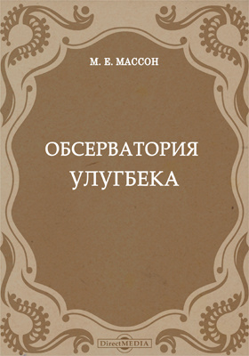 Обсерватория Улугбека: монография