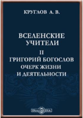 Вселенские учители. II. Григорий Богослов. Очерк жизни и деятельности