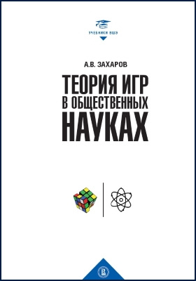 Теория игр в общественных науках: учебник