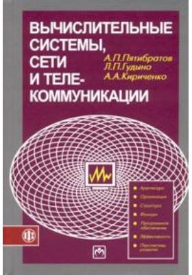 Вычислительные системы, сети и телекоммуникации: учебник