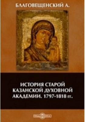 История старой Казанской духовной академии. 1797-1818 гг