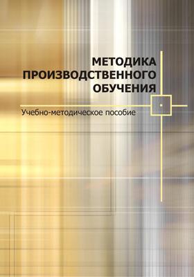 Методика производственного обучения: учебно-методическое пособие