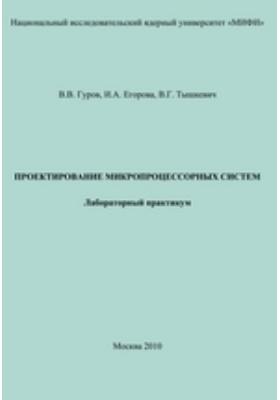 Проектирование микропроцессорных систем : Лабораторный практикум: учебное пособие