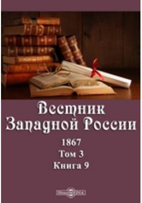 Вестник Западной России: журнал. 1867. Т. 3, Книга 9