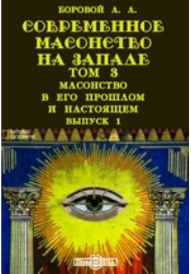 Современное масонство на Западе. Т. 3, Вып. 1. Масонство в его прошлом и настоящем