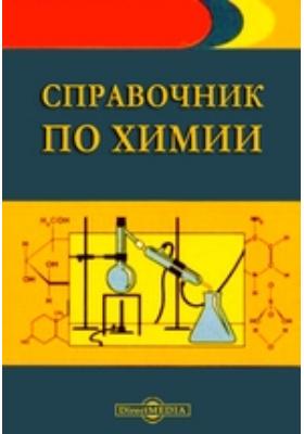 Справочник по химии: монография