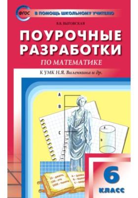 Поурочные разработки по математике. 6 класс : К учебному комплекту Н.Я. Виленкина и др. (М.: Мнемозина). ФГОС. 2-е издание, переработанное