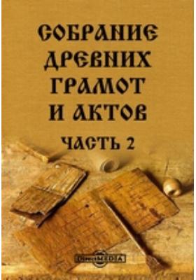 Собрание древних грамот и актов: монография. 2, Ч. 2