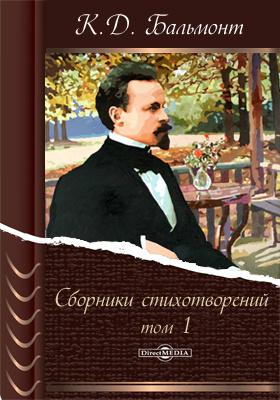 Сборники стихотворений: художественная литература. Т. 1