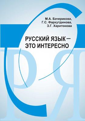 Русский язык – это интересно : учебное пособие для иностранных учащихся
