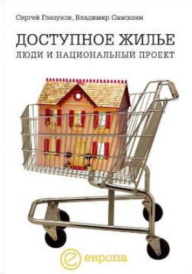 Доступное жилье: люди и национальный проект