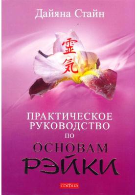 Практическое руководство по Основам Рэйки = Essential Reiki - Teaching Manual. A Companion Guide for Reiki Healers : Книга для целителей Рэйки, учителей и всех практикующих
