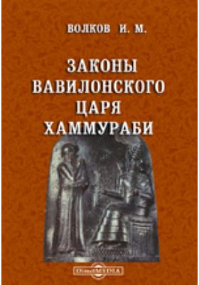 Законы вавилонского царя Хаммураби