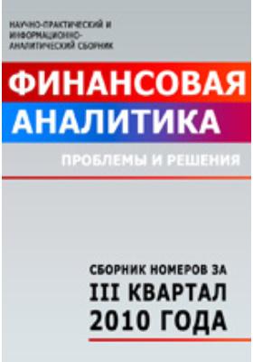 Финансовая аналитика = Financial analytics : проблемы и решения: журнал. 2010. № 7/12