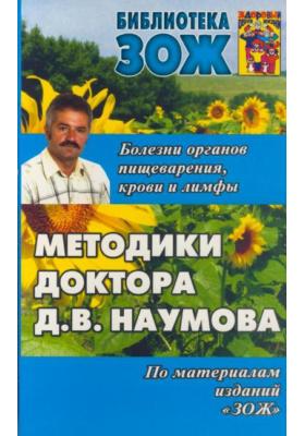 """Методики доктора Д.В. Наумова : По материалам изданий """"ЗОЖ"""""""