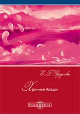 Хроники Акаши: роман