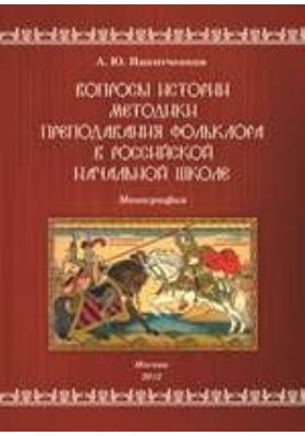 Вопросы истории методики преподавания фольклора в российской начальной школе