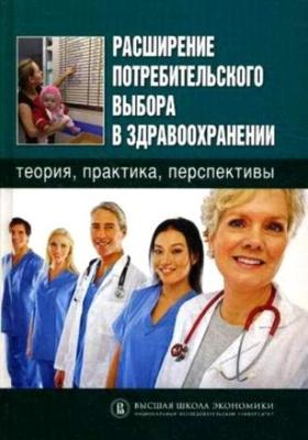 Расширение потребительского выбора в здравоохранении: теория, практика...