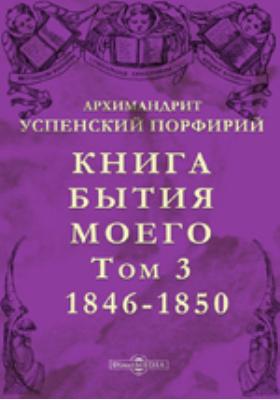 Книга бытия моего. Т. 3. 1846-1850