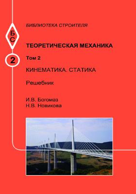 Теоретическая механика: учебное пособие. Т. 2. Кинематика. Статика