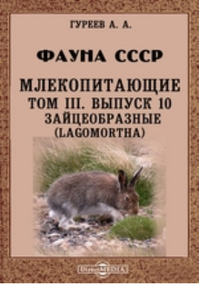 Фауна СССР. Млекопитающие. Зайцеобразные (Lagomortha). Т. III, Вып. 10
