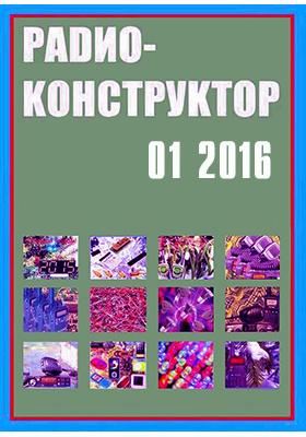 Радиоконструктор: научно-технический журнал. 2016. № 1