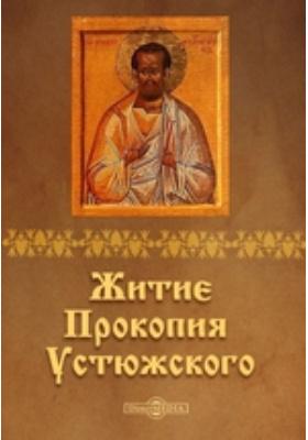 Житие Прокопия Устюжского