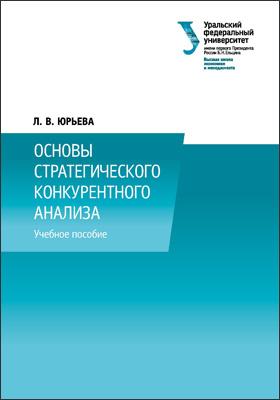 Основы стратегического конкурентного анализа: учебное пособие
