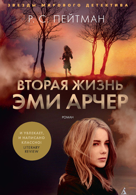 Вторая жизнь Эми Арчер: роман: роман