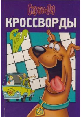 """Сборник кроссвордов № К 0805 (""""Скуби-Ду"""") = Scooby-Doo! Crosswords № 0805"""