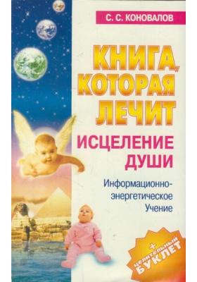 Книга, которая лечит. Исцеление души : 2-е издание, исправленное и дополненное