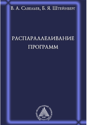 Распараллеливание программ: учебник