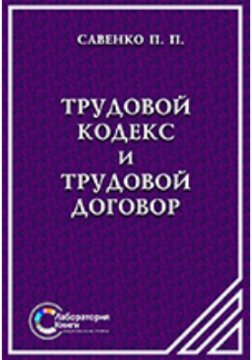 Трудовой кодекс и Трудовой договор