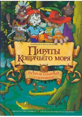 Пираты кошачьего моря. Остров забытых сокровищ