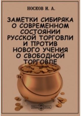 Заметки сибиряка о современном состоянии русской торговли и против нового учения о свободной торговле: документально-художественная литература