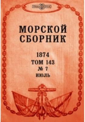 Морской сборник: журнал. 1874. Т. 143, № 7, Июль