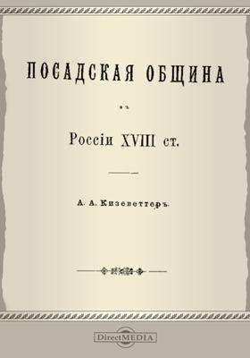 Посадская община в России XVII ст.: монография