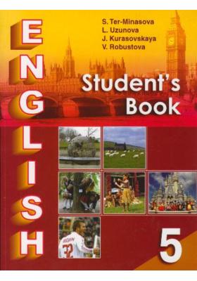 Английский язык. 5 класс / English. Student's Book 5 : Учебник для 5-го класса общеобразовательных учреждений