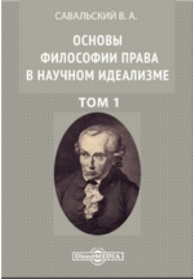 Основы философии права в научном идеализме. Т. 1