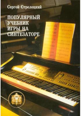 Популярный учебник игры на синтезаторе : Учебное пособие