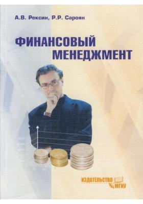 Финансовый менеджмент : Учебное пособие. 3-е издание, исправленное и дополненное