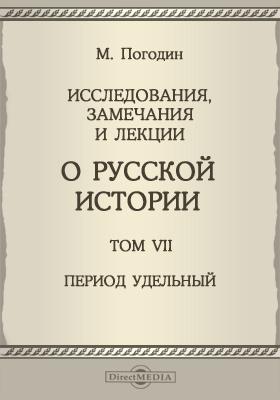 Исследования, замечания и лекции о русской истории. Т. 7. Период удельный