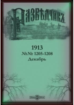 Разведчик. 1913. №№ 1205-1208, Декабрь