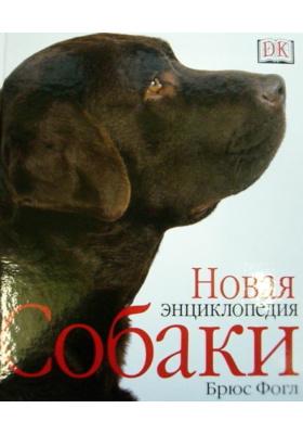 Собаки. Новая энциклопедия = The New Encyclopedia of the Dog