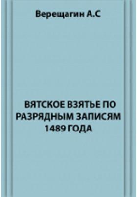 Вятское взятье по Разрядным записям 1489 года